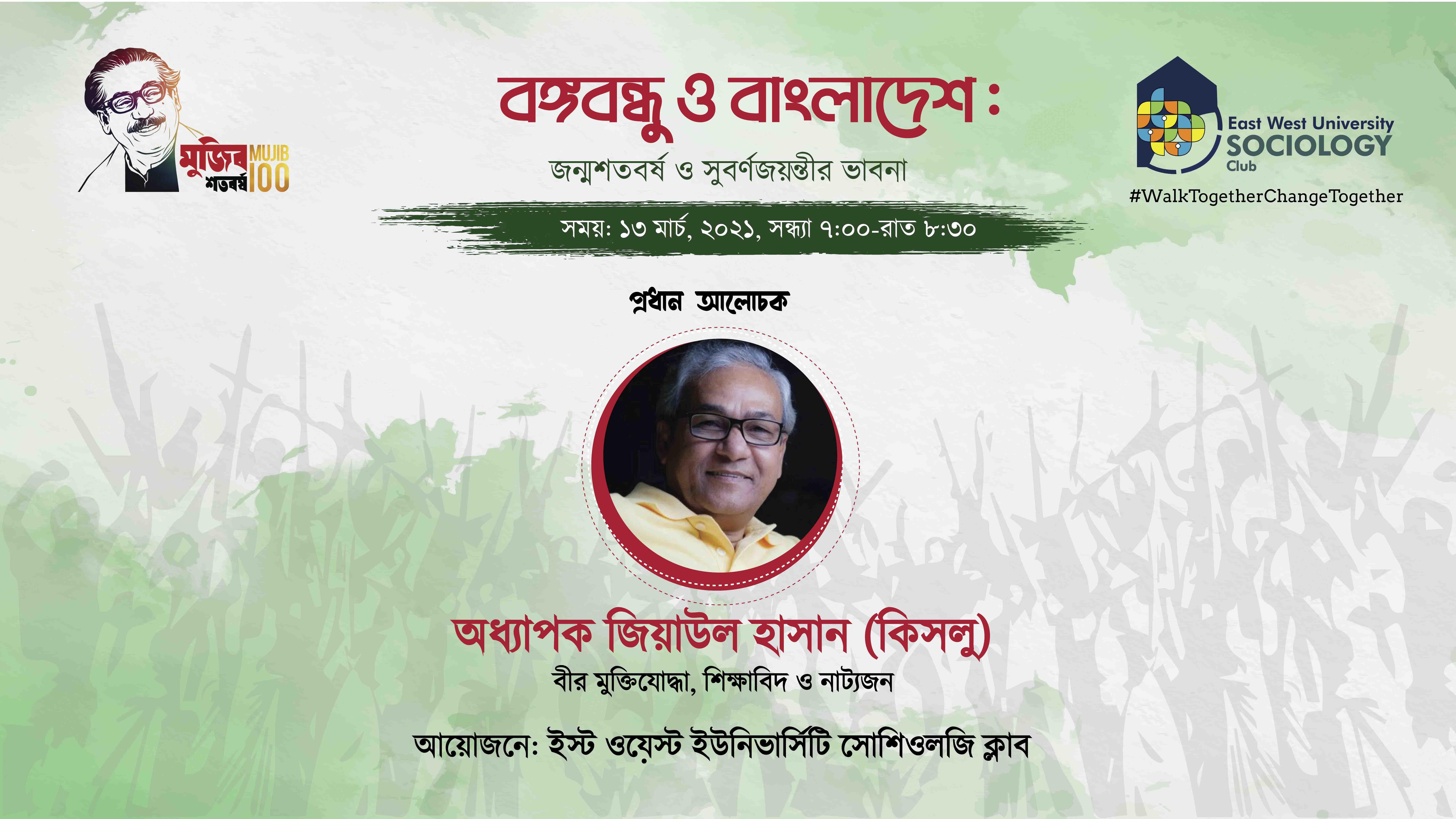 Bangabandhu and Bangladesh: Thoughts of Birth Centenary and Golden Jubilee
